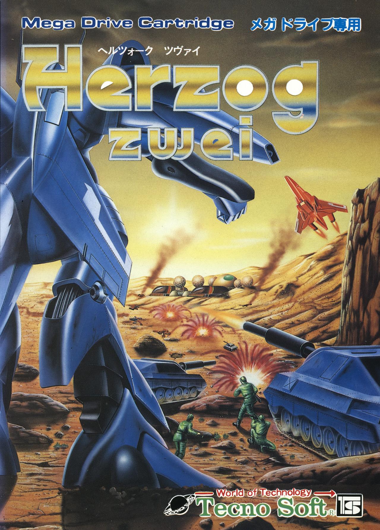 Herzon Zwei (Genesis)
